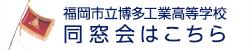 福岡市立博多工業高等学校 同窓会